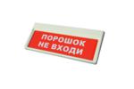 "Сибирский Арсенал Призма-301-12-06 ""Порошок не входи"""