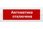"""Арсенал Безопасности Молния-12 """"Автоматика отключена"""""""