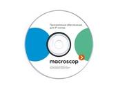 Macroscop Лицензия ML (x86)